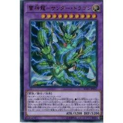 画像1: ☆SALE☆雷神龍サンダードラゴン【ウルトラ】{SOFU-JP037}《融合》