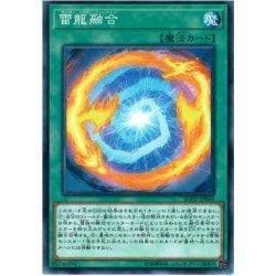 画像1: 雷龍融合【ノーマル】{SOFU-JP060}《魔法》