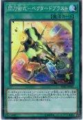閃刀術式ベクタードブラスト/スーパー(SOFU-JP061)【魔法】