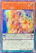 エンプレスオブエンディミオン/スーパー(SR08-JP002)【モンスター】