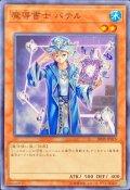 魔導書士バテル/ノーマル(SR08-JP018)【モンスター】
