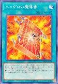 ヒュグロの魔導書/ノーマル(SR08-JP028)【魔法】