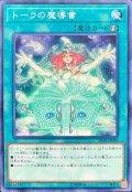 トーラの魔導書/ノーマル(SR08-JP029)【魔法】