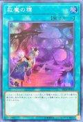 救魔の標/スーパー(SR08-JP041)【魔法】