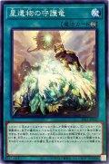 星遺物の守護竜【ノーマル】{SR11-JP032}《魔法》