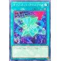 サイバネットクロスワイプ/ノーマル(ST19-JP021)【魔法】