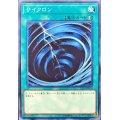 サイクロン/ノーマル(ST19-JP026)【魔法】