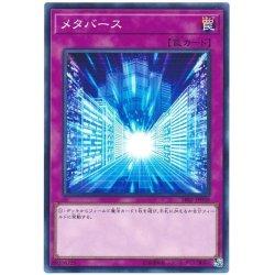 画像1: メタバース/ノーマル(SR07-JP038)【罠】
