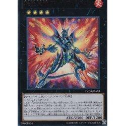 画像1: 転生炎獣ブレイズドラゴン/ウルトラ(LVDS-JPA03)【エクシーズ】