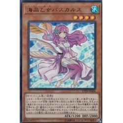 画像1: 海晶乙女パスカルス/ウルトラ(LVDS-JPA06)【モンスター】