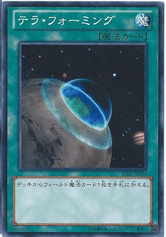 テラフォーミング【ウルトラ】{DS14-JPM24}《魔法》