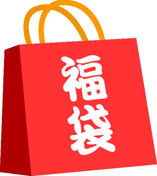 2019新年用※超豪華福袋【福袋】