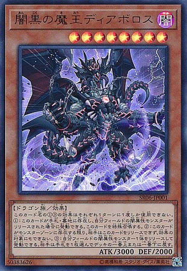 闇黒の魔王ディアボロス ウルトラ Sr06 Jp001 【モンスター】