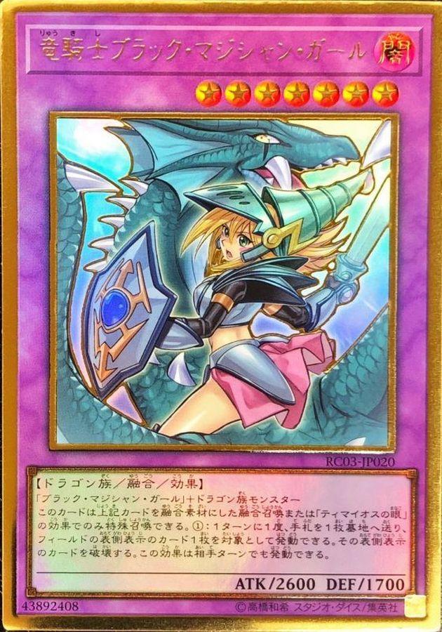 竜 騎士 ブラック マジシャン ガール 遊戯王カードWiki - 《竜騎士ブラック・マジシャン・ガール》