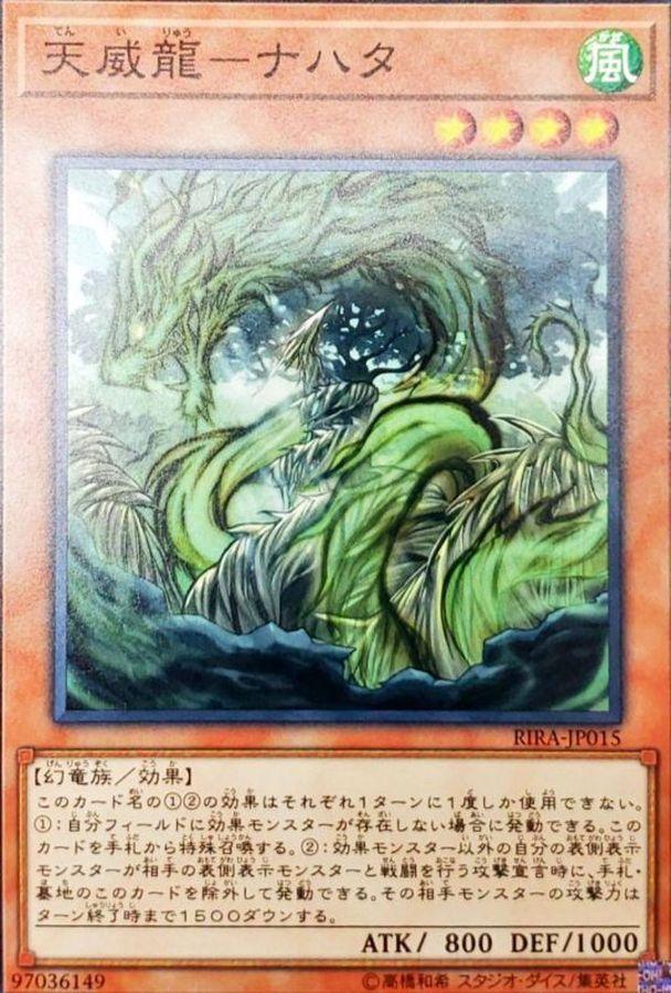 画像1 天威龍ナハタ/ノーマル(RIRA,JP015)【モンスター