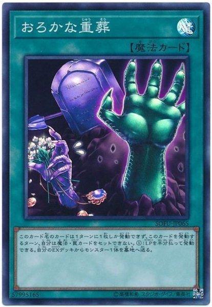 おろかな重葬【スーパー】{SOFU-JP065}《魔法》
