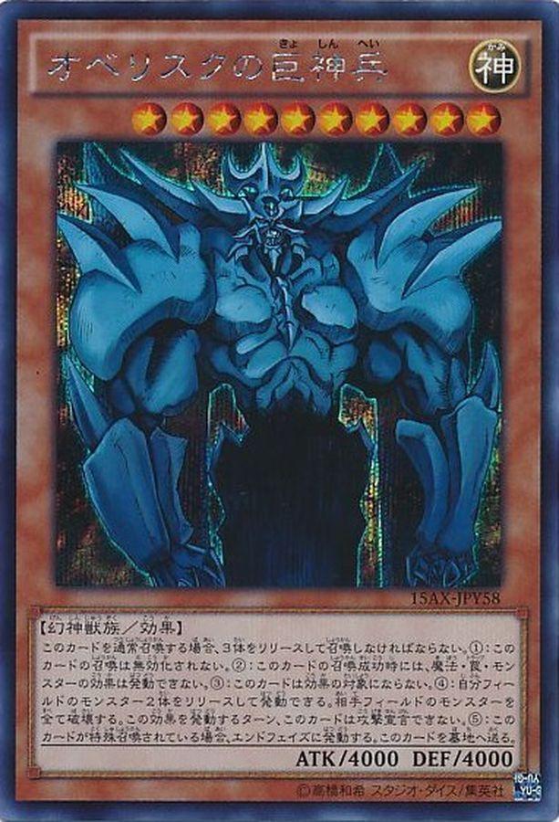 兵 神 の 効果 巨 オベリスク