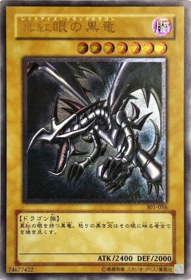 ブラック ドラゴン アイズ レッド