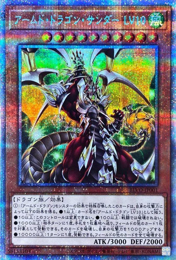 アームドドラゴンサンダーLV10【プリズマティックシークレット】{BLVO ...