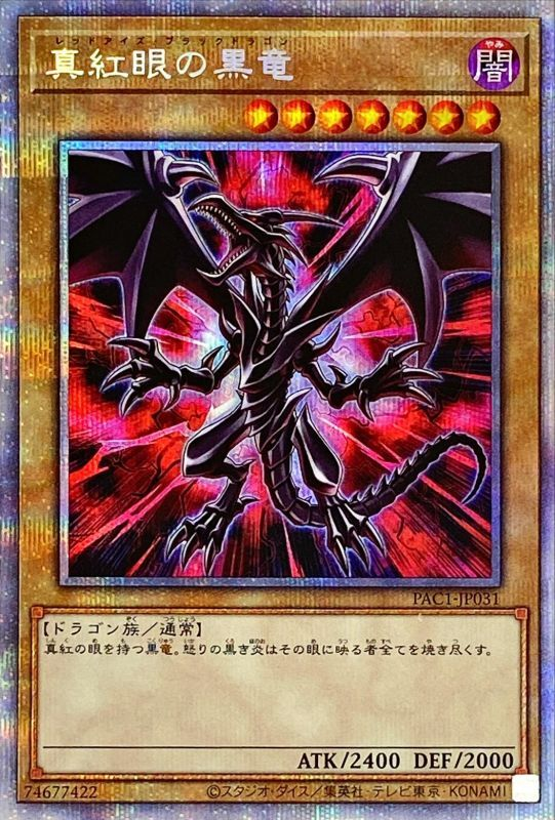 新)真紅眼の黒竜【プリズマティックシークレット】{PAC1-JP031}《モンスター》