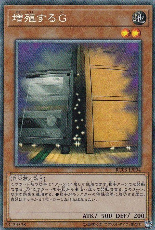 増殖するG【コレクターズ】{RC03-JP004}《モンスター》